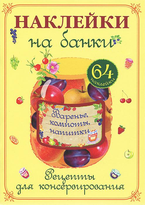 Варенье, компоты, напитки. Рецепты для консервирования (+ 64 наклейки)  #1