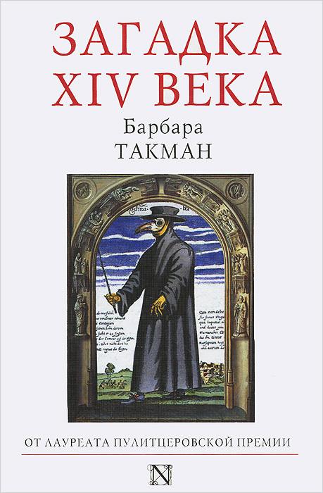 Загадка XIV века | Такман Барбара #1