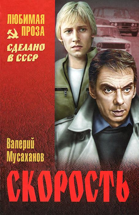 Скорость | Мусаханов Валерий Яковлевич #1