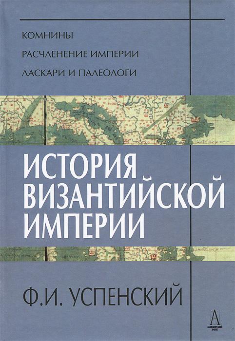 История Византийской империи #1