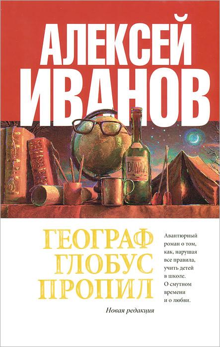 Географ глобус пропил | Иванов Алексей Викторович #1
