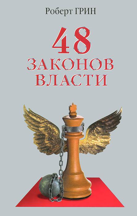 48 законов власти | Грин Роберт #1