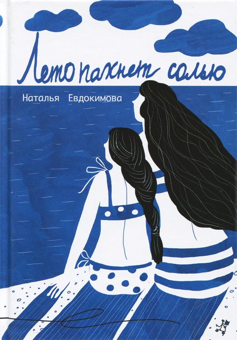 Лето пахнет солью | Евдокимова Наталья #1