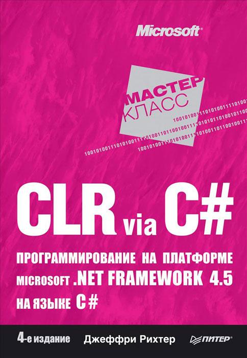 CLR via C#. Программирование на платформе Microsoft.NET Framework 4.5 на языке C#  #1