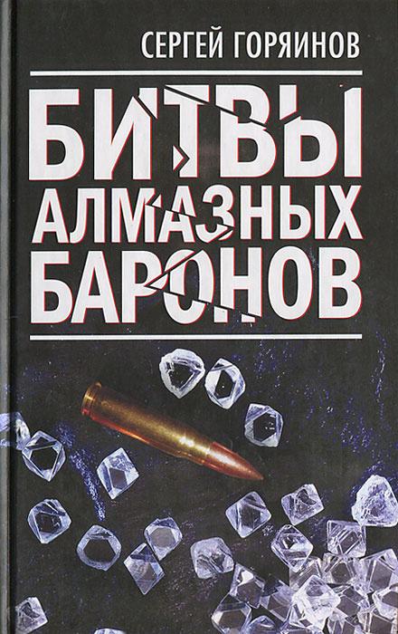 Битвы алмазных баронов | Горяинов Сергей Александрович  #1