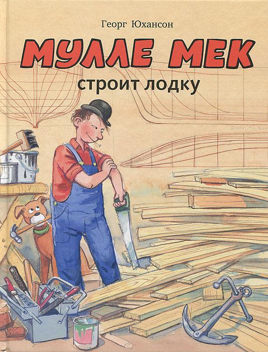 Мулле Мек строит лодку | Юхансон Георг #1