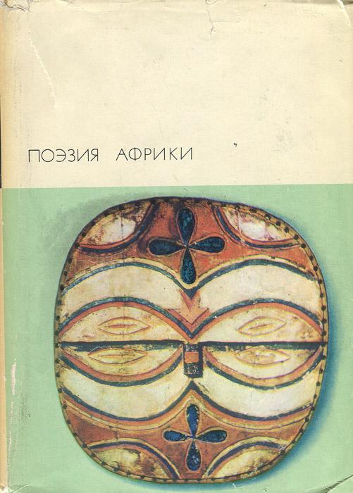 Поэзия Африки | Нет автора #1