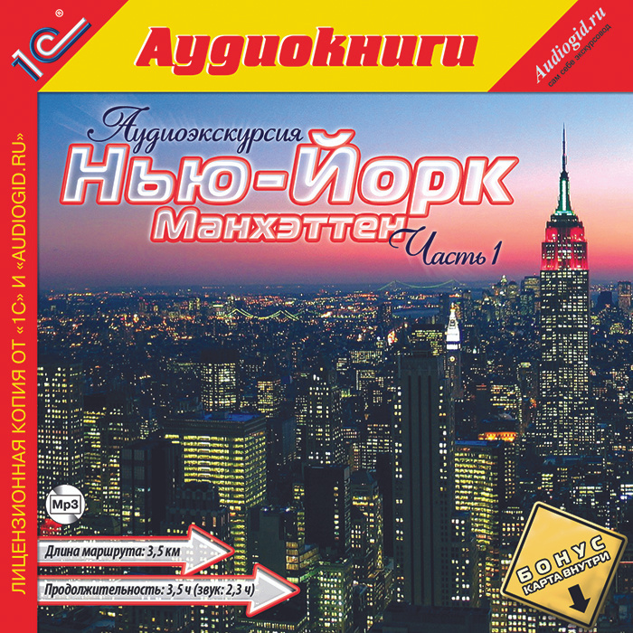 Аудиоэкскурсия. Нью-Йорк. Манхэттен. Часть 1 (аудиокнига MP3) | Березинская Наталья  #1