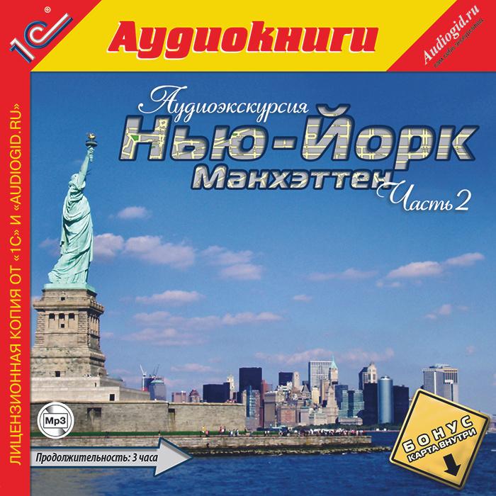 Аудиоэкскурсия. Нью-Йорк. Манхэттен. Часть 2 (аудиокнига MP3) | Березинская Наталья  #1