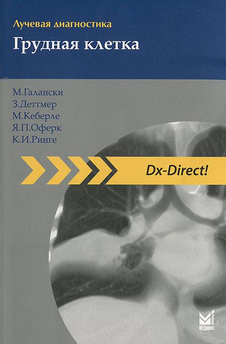 Лучевая диагностика. Грудная клетка   Галански Михаэль, Деттмер Забине  #1