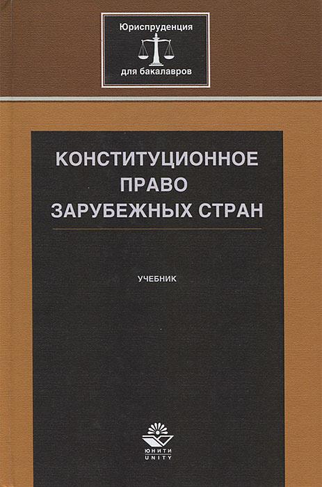 Конституционное право зарубежных стран #1