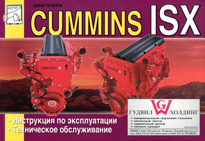 Двигатели CUMMINS ISX. Инструкция по эксплуатации, техническое обслуживание  #1