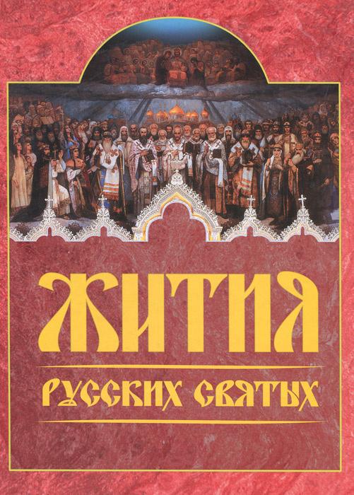 Жития русских святых. Месяцеслов #1