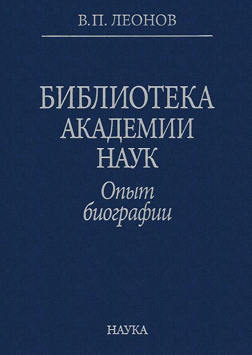 Библиотека Академии Наук. Опыт биографии | Леонов Валерий Павлович  #1