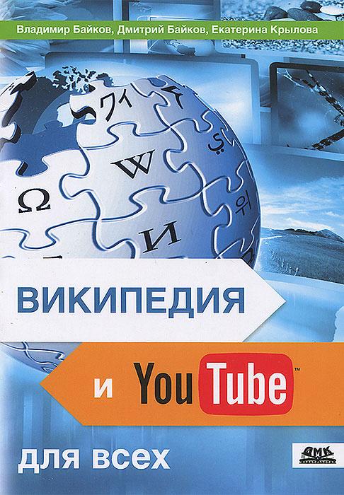 Википедия и YouTube для всех #1