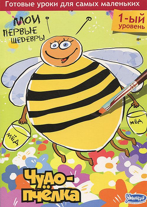Мои первые шедевры. 1-ый уровень. Чудо-пчелка (60 арт-листов + брошюра)  #1