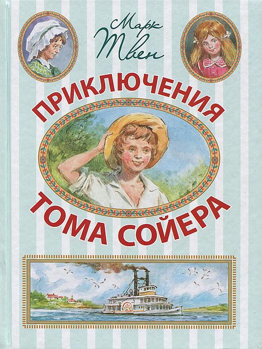 Приключения Тома Сойера | Твен Марк #1