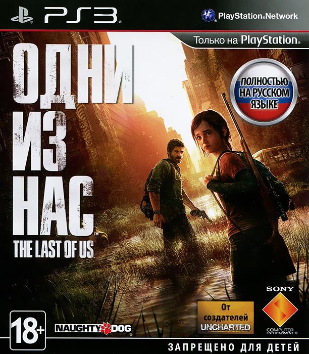 (PlayStation 3), Русская версия #1
