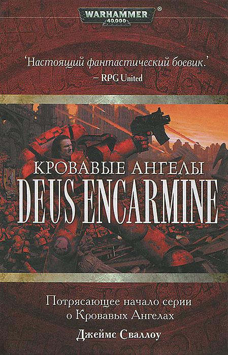 Кровавые Ангелы Deus Encarmine #1
