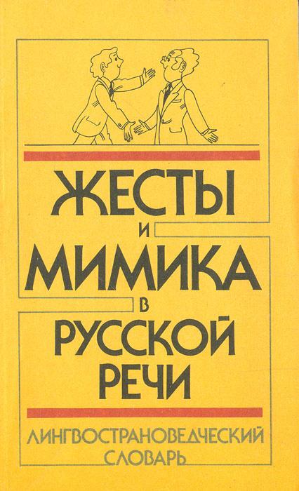 Жесты и мимика в русской речи. Лингвострановедческий словарь   Акишина Алла Александровна, Хироко Кано #1