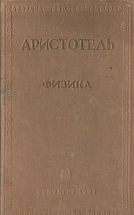 Аристотель. Физика | Аристотель #1