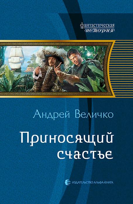 Приносящий счастье | Величко Андрей Феликсович #1