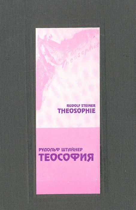 Теософия #1