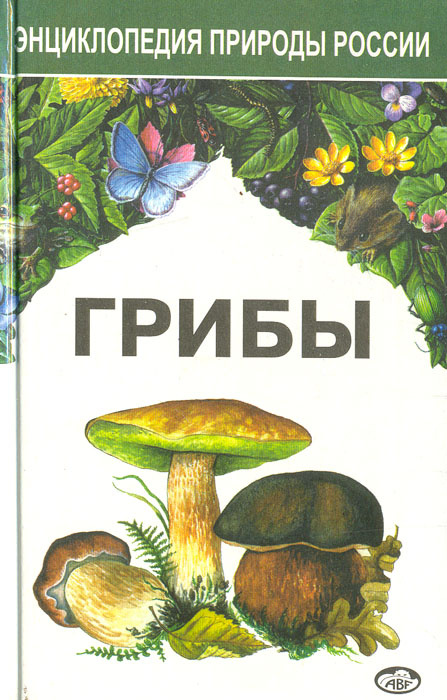 Грибы | Сидорова Ирина Ивановна, Гарибова Лидия Васильевна  #1