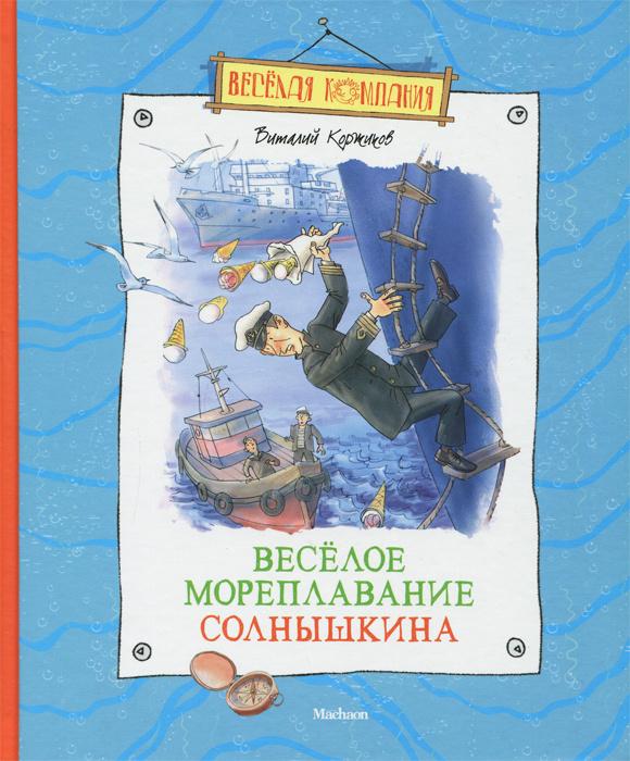 Веселое мореплавание Солнышкина | Коржиков Виталий Титович  #1