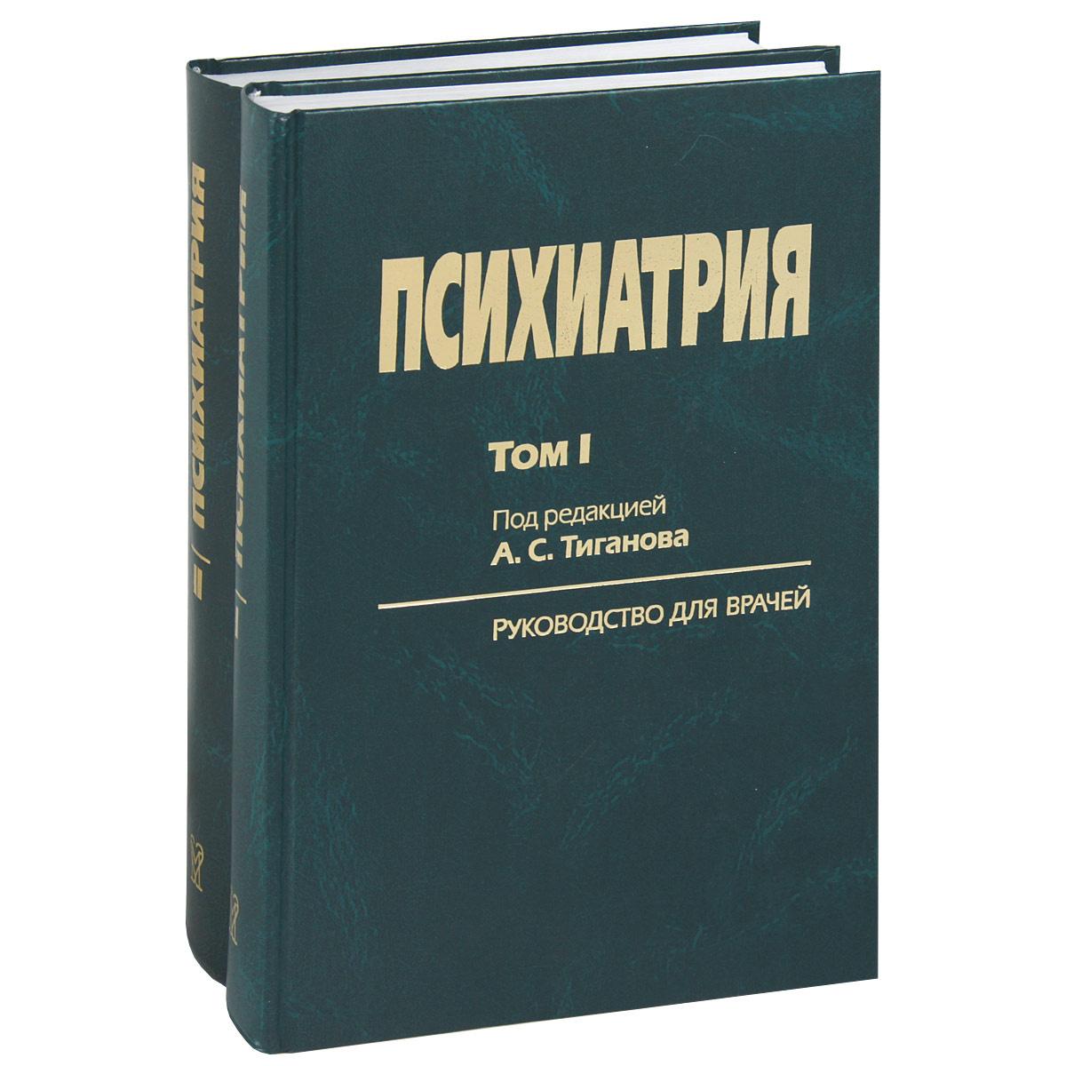 Психиатрия (комплект из 2 книг) #1