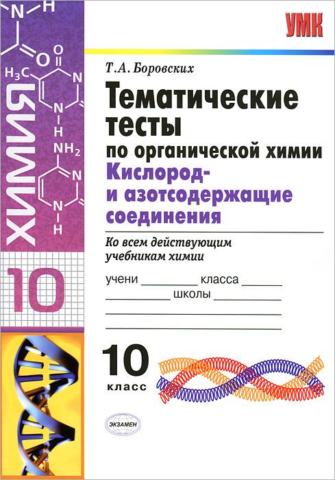 Тематические тесты по органической химии. Кислород- и азотсодержащие соединения. 10 класс  #1
