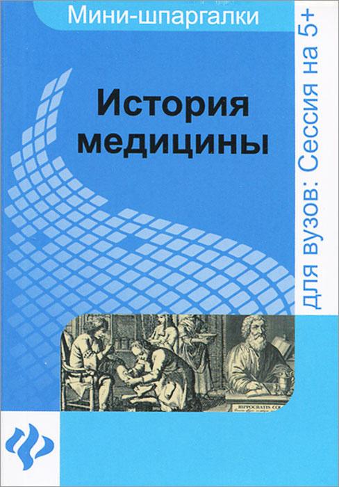 История медицины. Шпаргалка | Бачило Егор Вячеславович #1