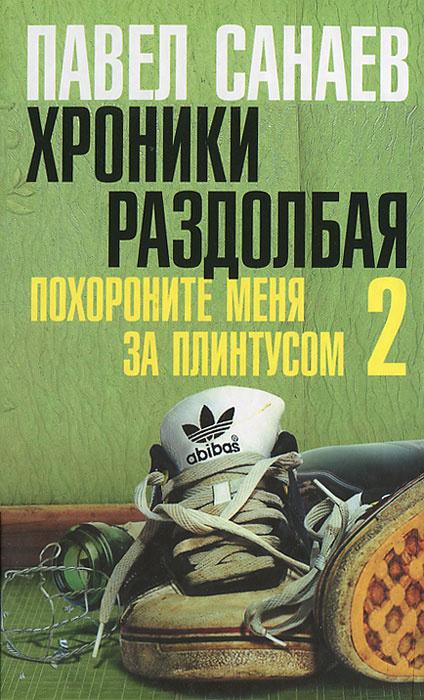 Хроники Раздолбая. Похороните меня за плинтусом-2 | Санаев Павел Владимирович  #1