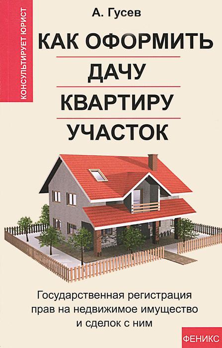 Как оформить дачу, квартиру, участок. Государственная регистрация прав на недвижимое имущество и сделок #1