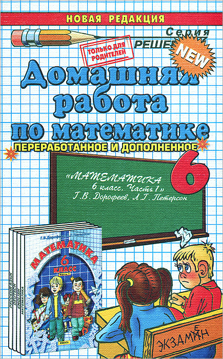 Домашняя работа по математике. 6 класс | Рылов Арсений Сергеевич  #1