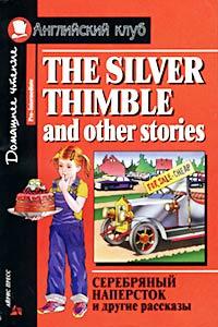 The Silver Thimble and Other Stories / Серебряный наперсток и другие рассказы  #1