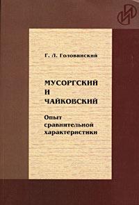Мусоргский и Чайковский. Опыт сравнительной характеристики  #1