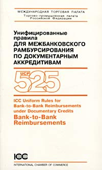 Унифицированные правила для межбанковского рамбурсирования по документарным аккредитивам/ICC Uniform #1