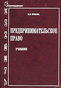 Предпринимательское право   Ершова Инна Владимировна #1
