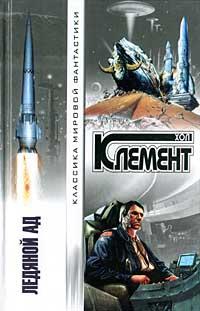 Ледяной ад | Клемент Хол #1