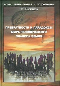 Превратности и парадоксы Мира Человеческого Планеты Земля | Баскаков Виталий Данилович  #1