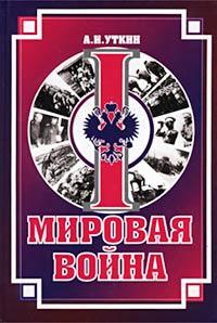 Первая мировая война | Уткин Анатолий Иванович #1