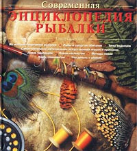 Современная энциклопедия рыбалки #1