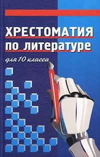 Хрестоматия по литературе для 10 класса | Педчак Елена Петровна  #1