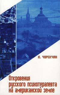 Откровения русского психотерапевта на американской земле  #1