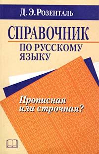 Справочник по русскому языку. Прописная или строчная? #1