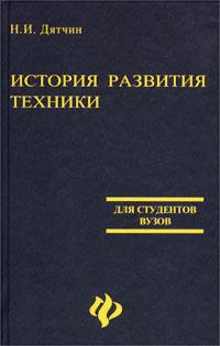 История развития техники. Учебное пособие #1