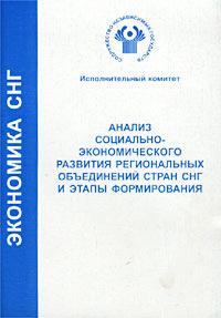 Анализ социально-экономического развития региональных объединений стран СНГ и этапы формирования  #1