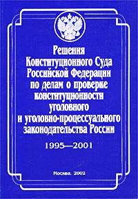 Решения Конституционного Суда Российской Федерации по делам о проверке конституционности уголовного и #1