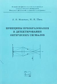 Принципы преобразования и детектирования оптических сигналов  #1